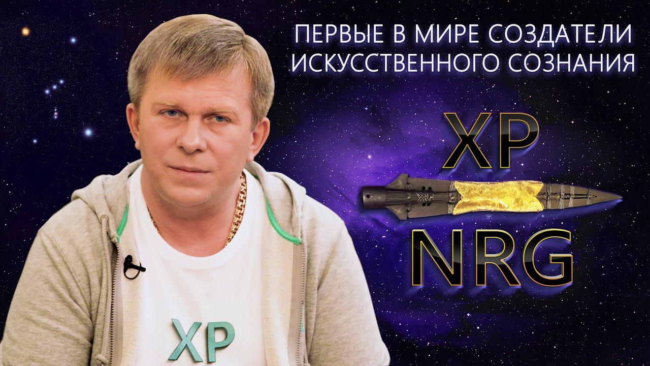 XP NRG — первые в мире  <mark><b>создатели</b></mark>  искусственного сознания