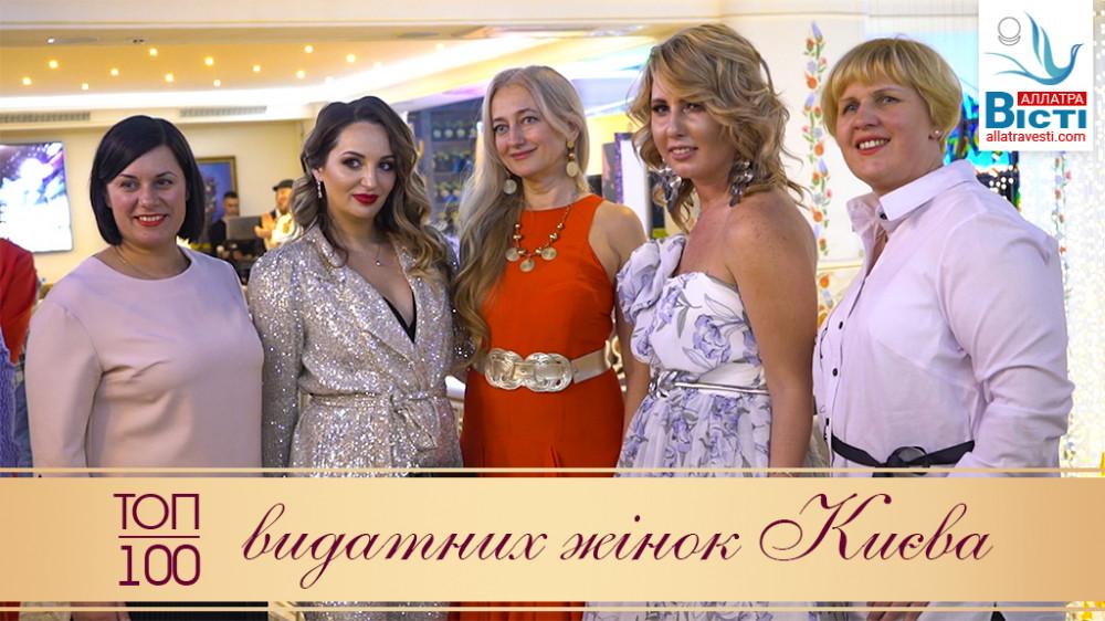 ТОП-100 видатних жінок Києва 2020 року