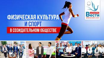Физическая культура и спорт в Созидательном Обществе