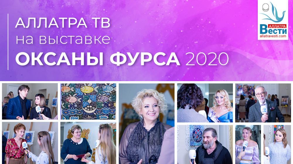 АЛЛАТРА ТВ на выставке Оксаны Фурса 2020