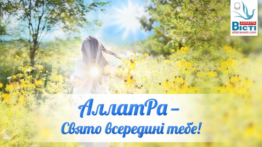 АллатРа – Свято всередині тебе!