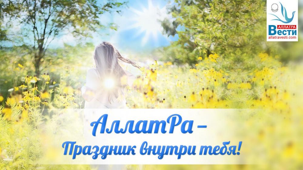 АллатРа – Праздник внутри тебя!