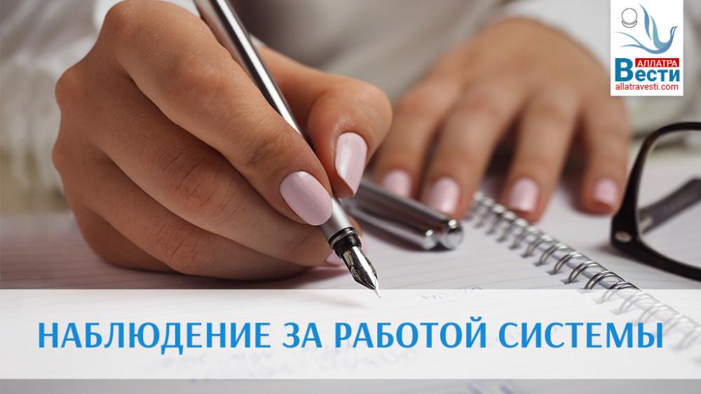 Наблюдение за работой системы. Выпуск №2