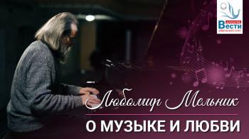 Любомир Мельник о музыке и Любви