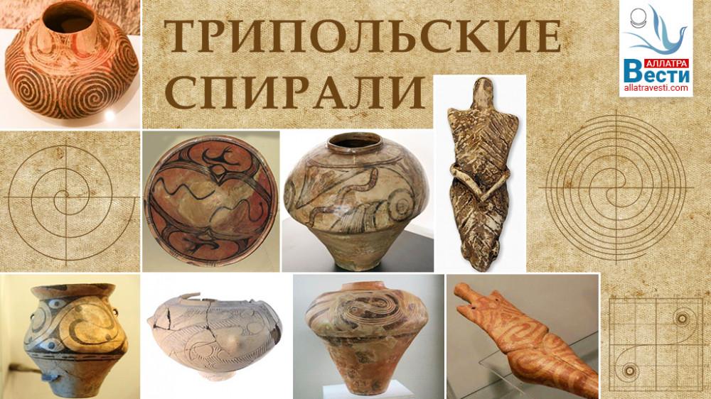 Трипольская культура. Спирали