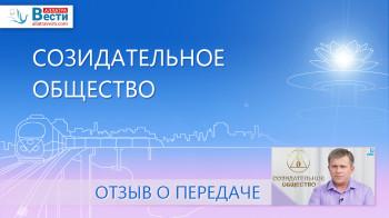 Отзыв о передаче с участием И. М. Данилова «Созидательное Общество»