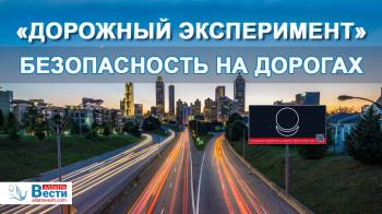 «Дорожный эксперимент». Безопасность на дорогах