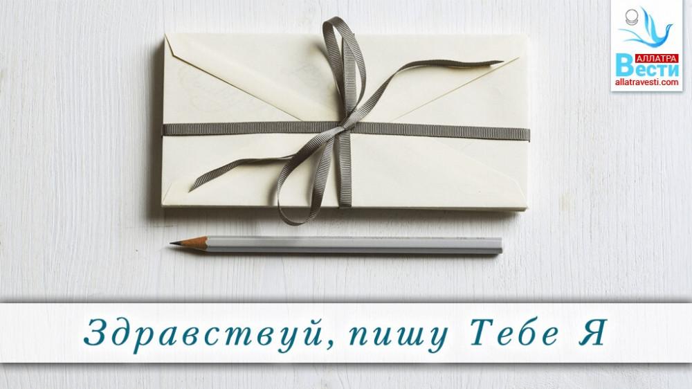 Здравствуй, пишу Тебе Я