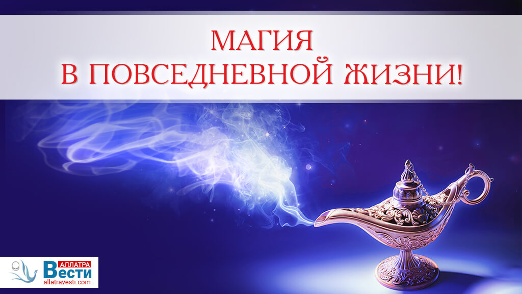 Магия  <mark><b>в</b></mark>  повседневной  <mark><b>жизни</b></mark>