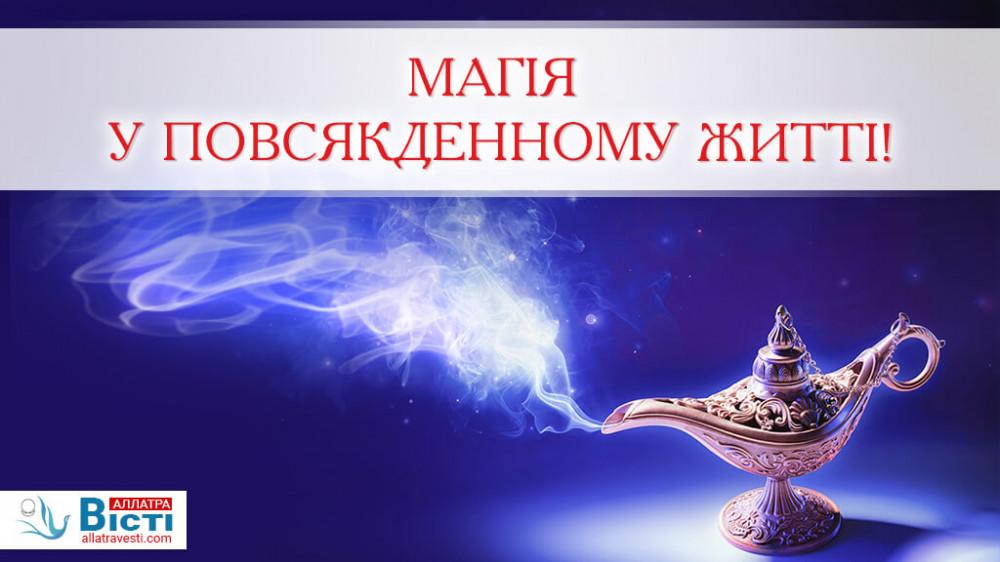 Магія у повсякденному житті
