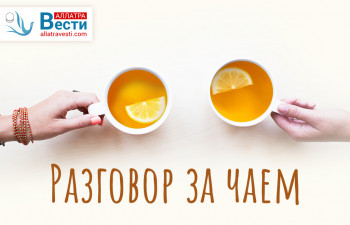 Разговор за чаем
