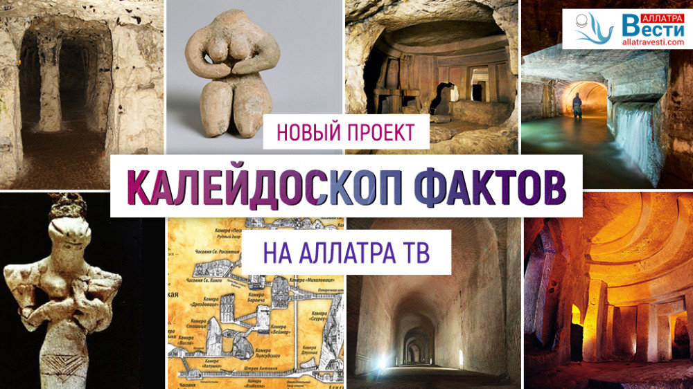 Новый проект «Калейдоскоп фактов» на АЛЛАТРА ТВ