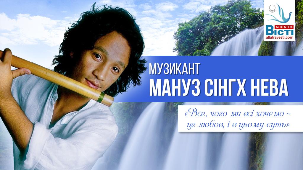 Музикант Мануз Сінгх Нева: «Все, чого ми всі хочемо – це любов, і в цьому суть»