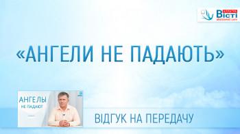Відгук на передачу «Ангели не падають»