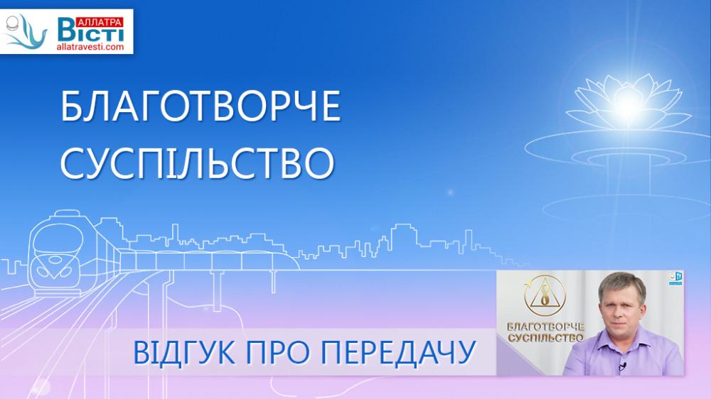 Відгук про передачу за участю І. М. Данілова «Благотворче суспільство»