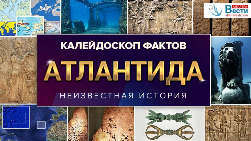 Атлантида. Тайна древней цивилизации. Калейдоскоп фактов