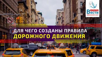 Для чего созданы правила дорожного движения