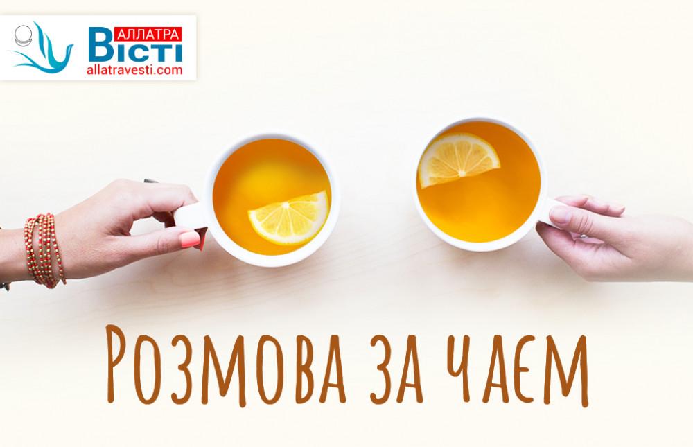 Розмова за чаєм…