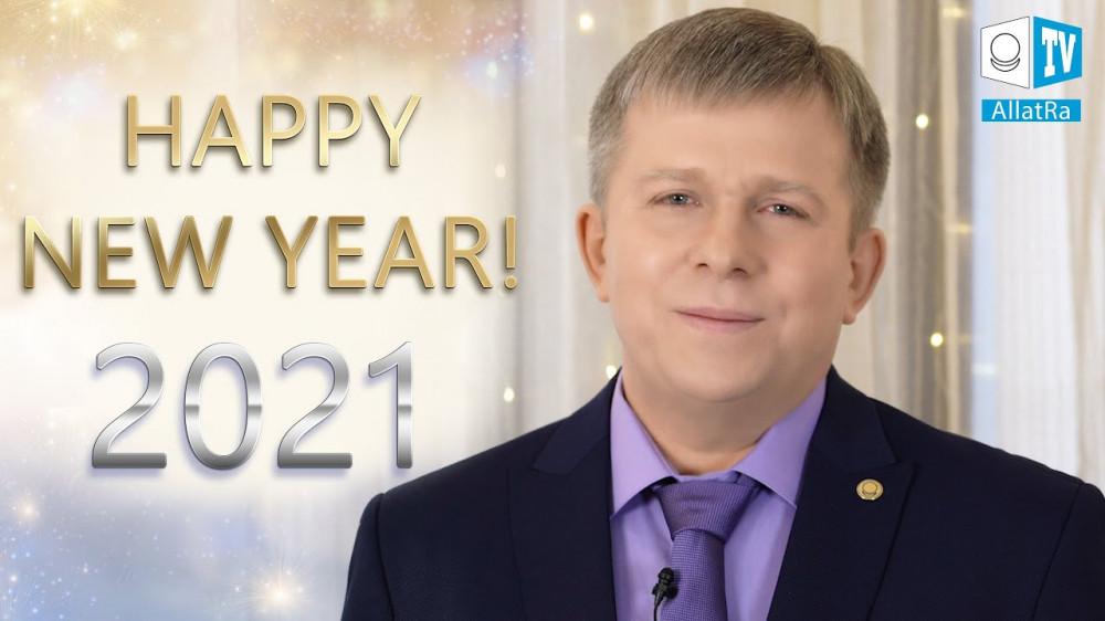 Happy New Year 2021 from Igor Mikhailovich Danilov