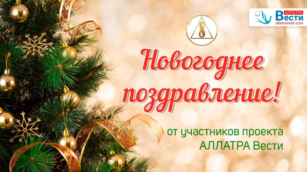 Новогоднее поздравление от участников АЛЛАТРА Вести