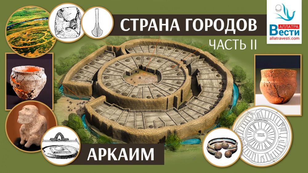 Тайны и загадки «Страны городов» ЧАСТЬ ІІ