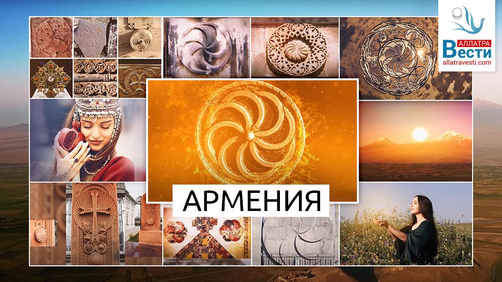 Армения – страна легенд и традиций