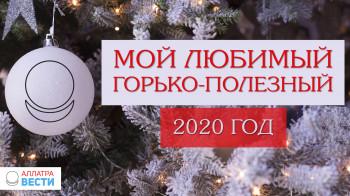 Мой любимый горько-полезный 2020 год