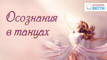 Осознания в танцах