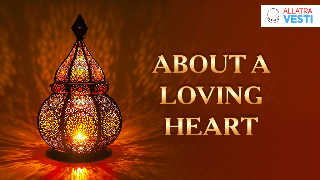 ABOUT A LOVING HEART