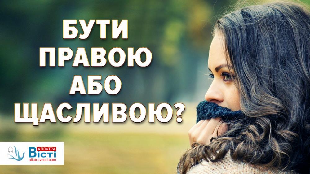 Бути правою або щасливою?