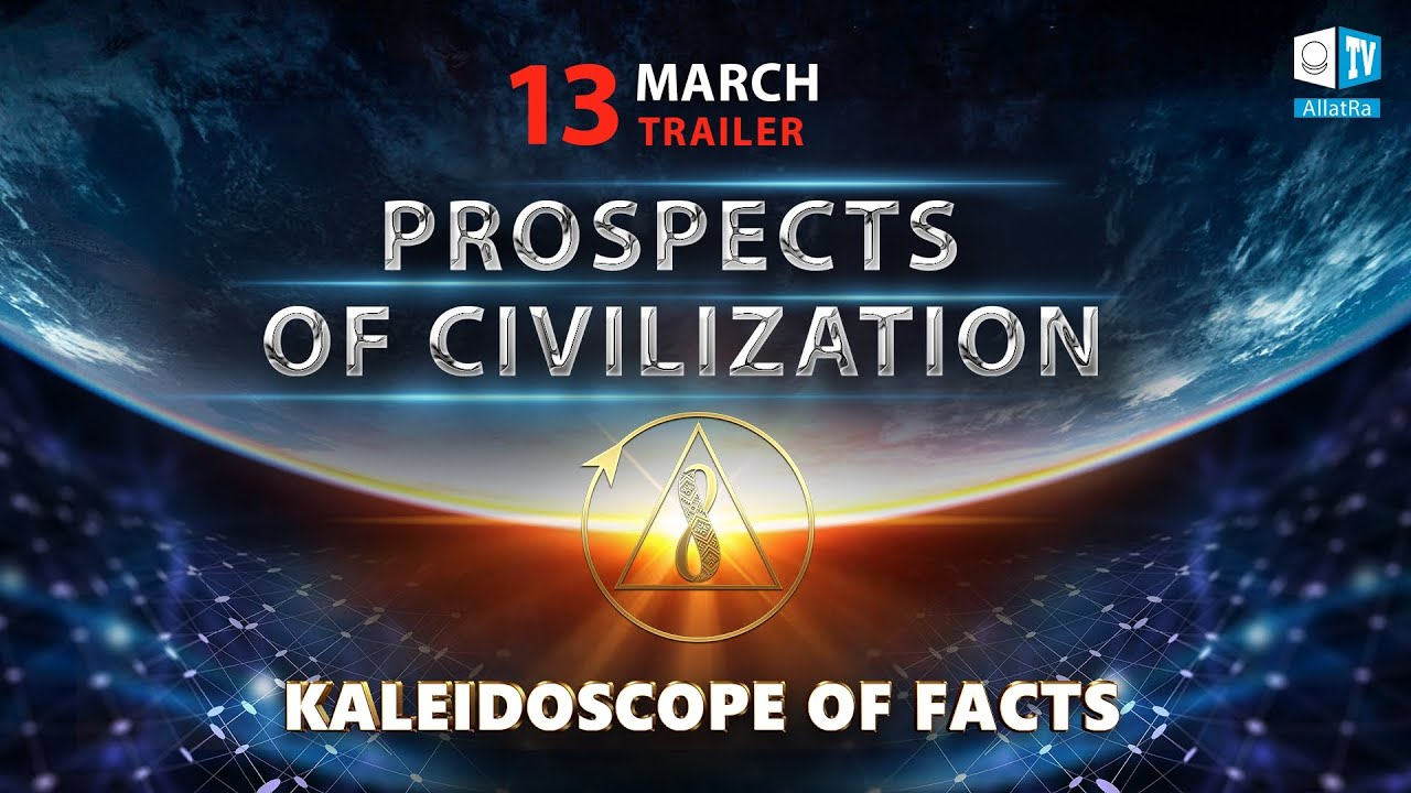 ANNOUNCEMENT. Kaleidoscope of Facts. «THE PROSPECT OF CIVILIZATION». Episode 8