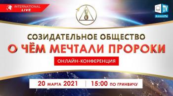 АНОНС. Международная онлайн-конференция «Созидательное общество. О чём мечтали пророки»