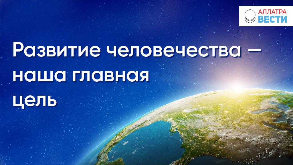 Развитие человечества – наша главная цель