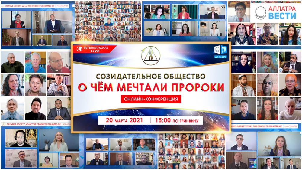 ПОСТ-РЕЛИЗ. Конференция «Созидательное общество. О чём мечтали Пророки»
