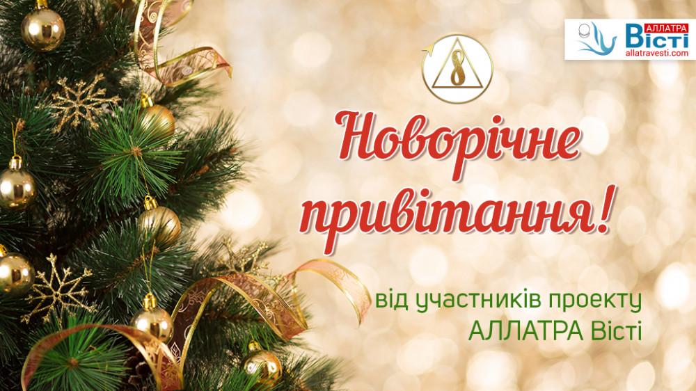 Новорічне привітання від учасників АЛЛАТРА Вісті