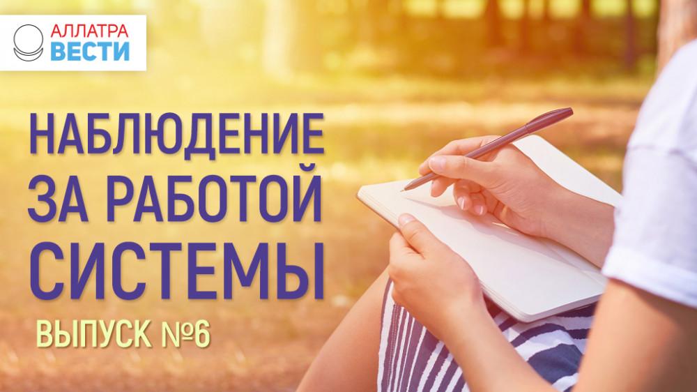 НАБЛЮДЕНИЕ ЗА РАБОТОЙ СИСТЕМЫ. ВЫПУСК №6