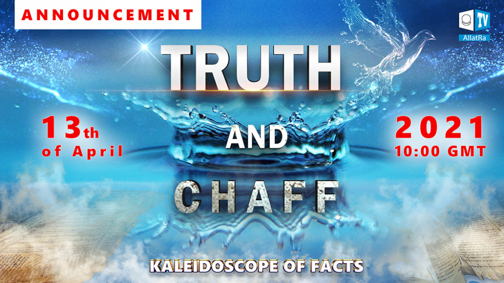 """ANNOUNCEMENT. KALEIDOSCOPE OF FACTS. """"TRUTH AND CHAFF"""". Episode 9"""