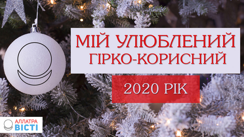 МІЙ УЛЮБЛЕНИЙ ГІРКО-КОРИСНИЙ 2020 РІК