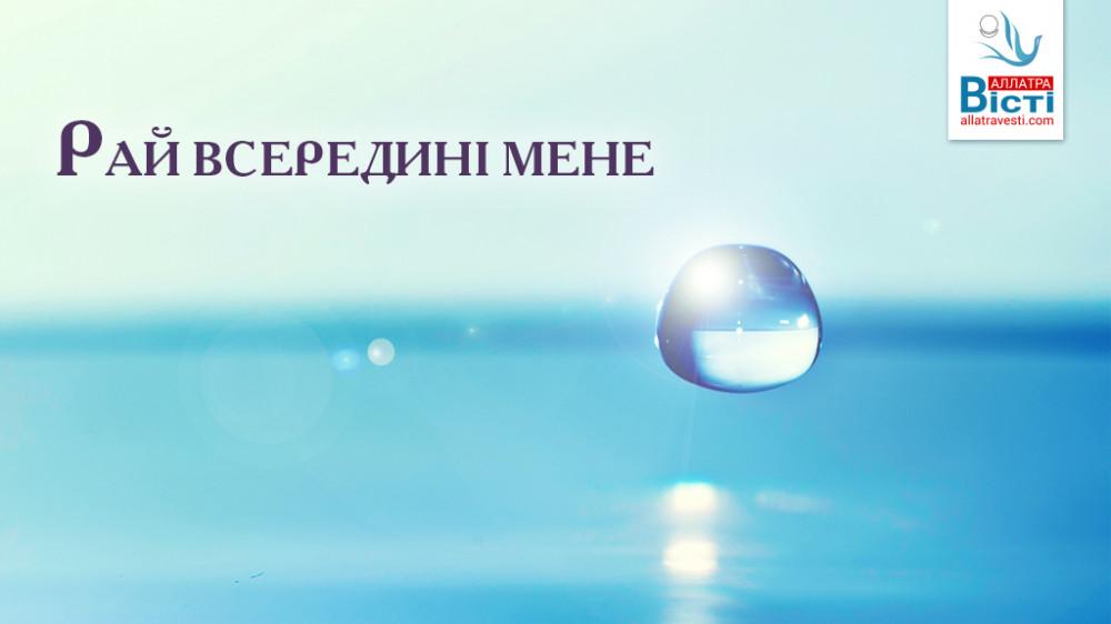 Рай всередині мене