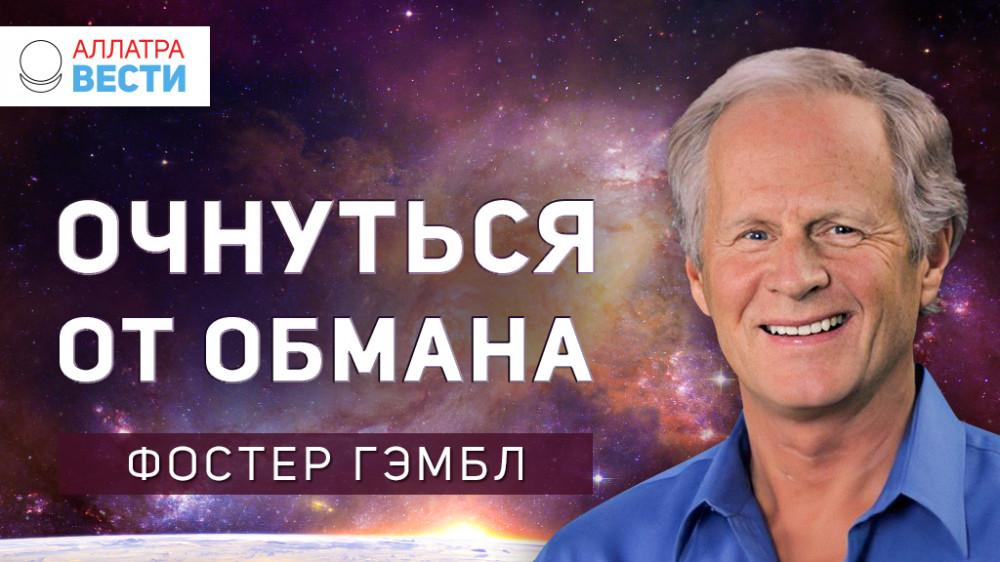 ФОСТЕР ГЭМБЛ. Очнуться от обмана