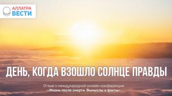 День, когда взошло Солнце Правды