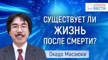 Окадо Масаюки. Существование жизни после смерти. Примеры из врачебной практики