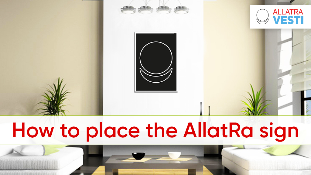 HOW TO PLACE THE ALLATRA SIGN