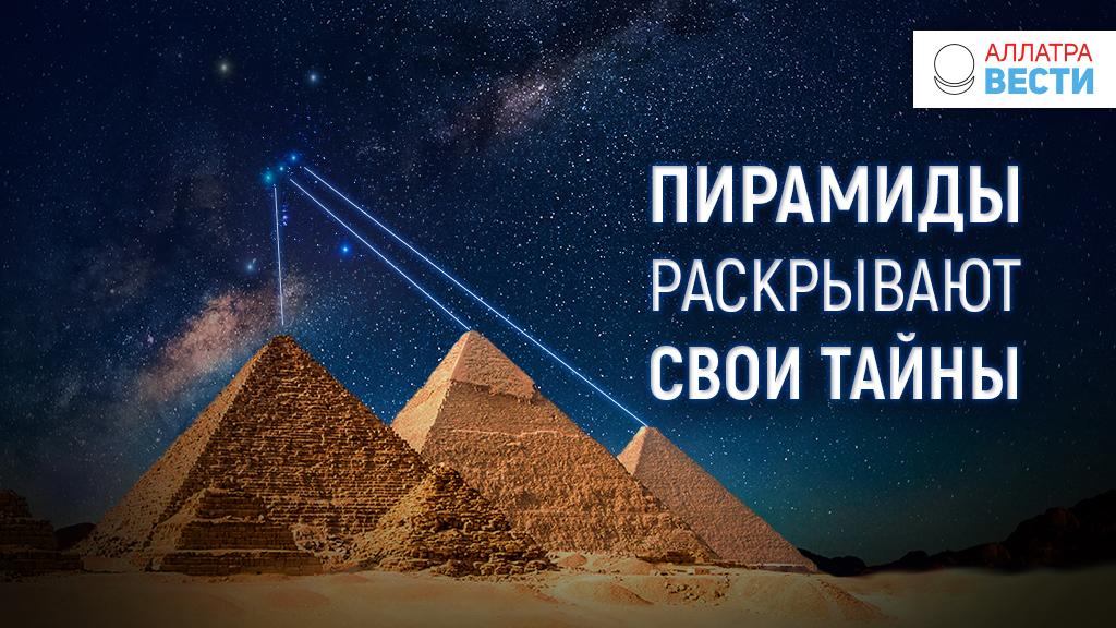 Пирамиды раскрывают свои тайны