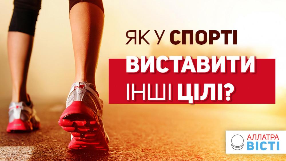 Як у спорті виставити інші цілі? Що дає людині заняття спортом?