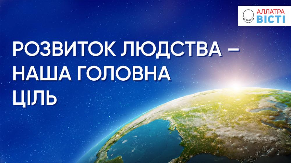 Розвиток людства – наша головна ціль