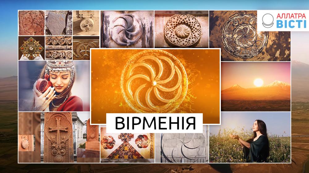 Вірменія – країна легенд і традицій