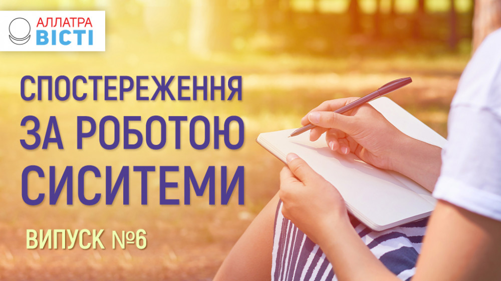 СПОСТЕРЕЖЕННЯ ЗА РОБОТОЮ СИСТЕМИ. ВИПУСК №6
