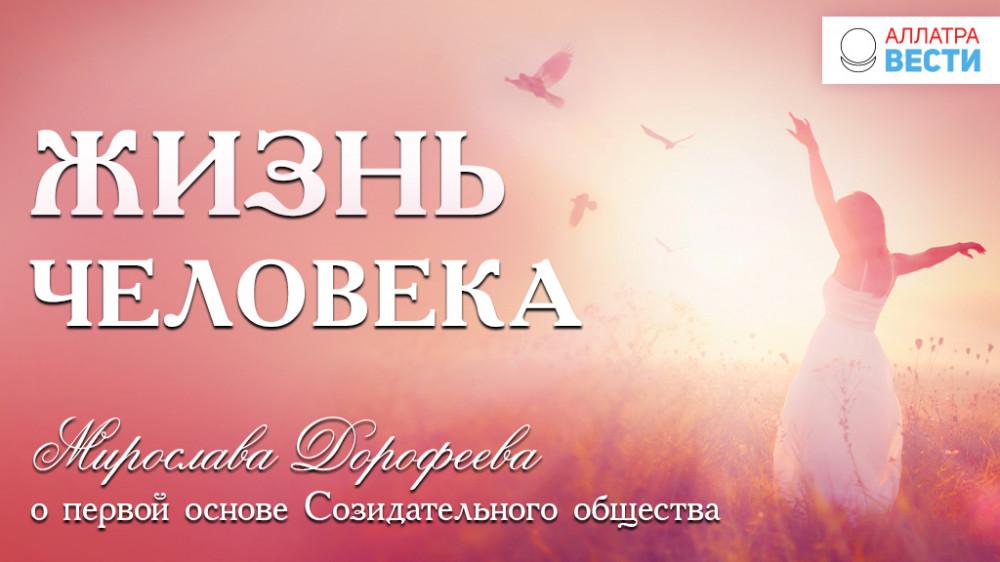 ЖИЗНЬ ЧЕЛОВЕКА. Мирослава Дорофеева о первой основе Созидательного общества