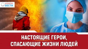 Настоящие герои, спасающие жизни людей